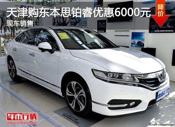 天津购东本思铂睿优惠6000元 现车销售-图1