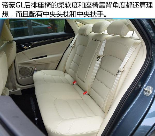 帝豪GL空间动力 吉利新帝豪 国产新车高清图片