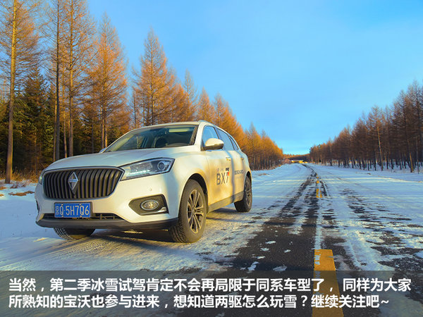 网上车市神车冬令营(第二季)-Jeep与宝沃-图7
