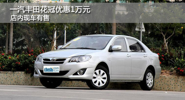 一汽丰田花冠优惠1万元 降价竞争锋范-图1