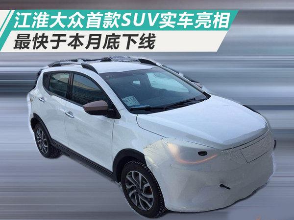 江淮大众首款SUV实车亮相 最快于本月底下线-图1