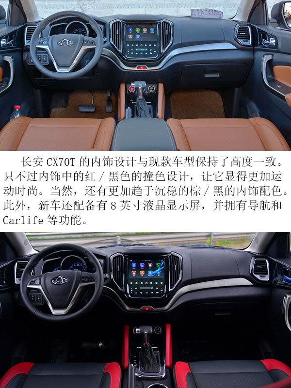 长安CX70T千城万人交车盛典 圆满结束-图9