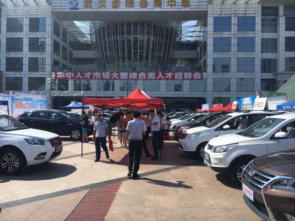 武汉车展 9月3 4日相约武汉国际会展中心
