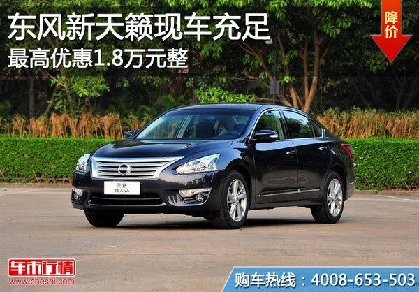 东风新天籁现车充足 最高优惠1.8万元整高清图片
