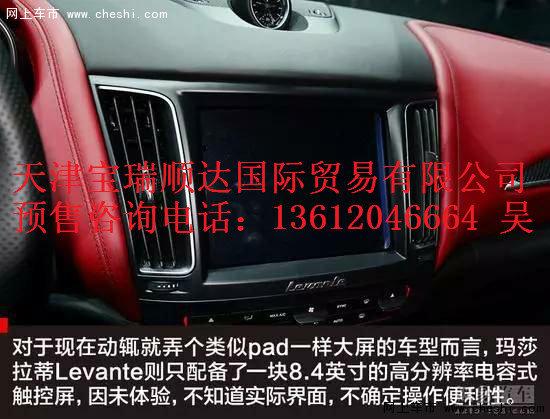玛莎拉蒂Levante  狂野SUV上市预定从速-图8