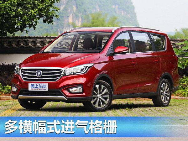 长安全新MPV凌轩正式上市 售6.79-8.09万元-图1