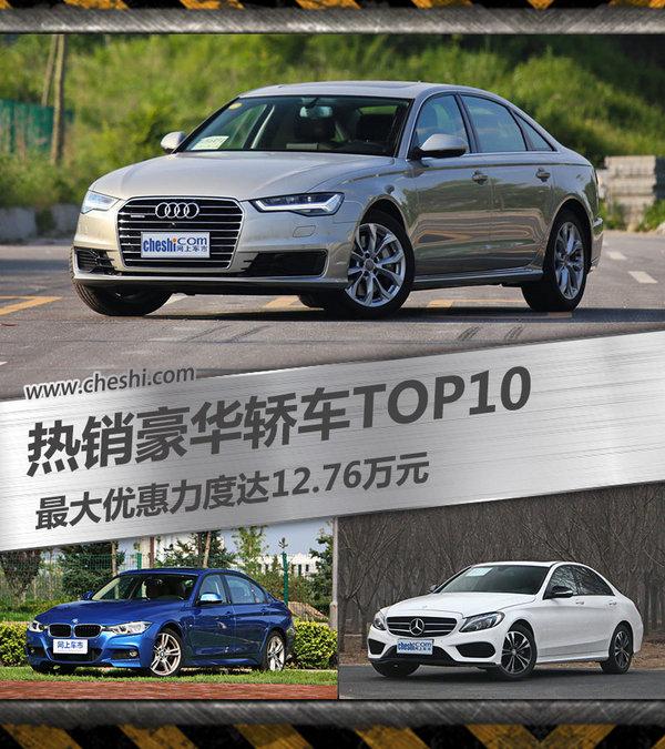 最热销十款豪华轿车 最高降价幅度达12.76万元-图1