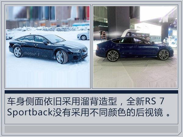 奥迪RS7 Sportback将换代 外观大改动力更强-图3