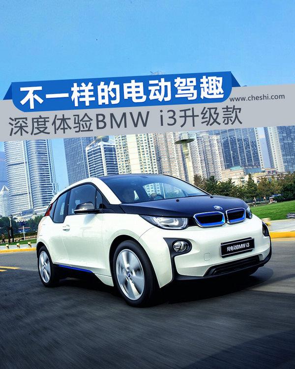 不一样的电动驾趣 深度体验BMW i3升级版-图1