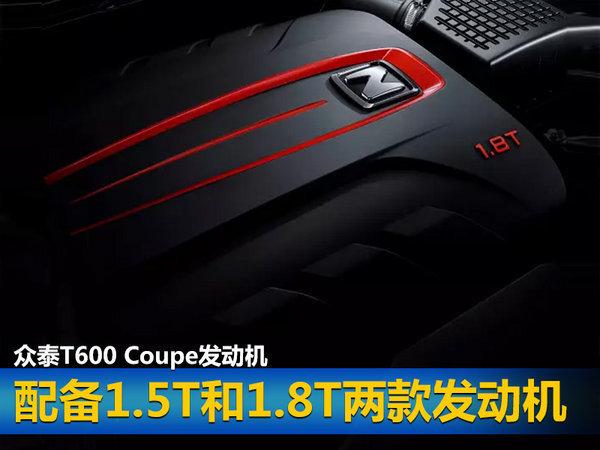 众泰T600 Coupe下月9日上市 搭1.5T/1.8T发动机-图6