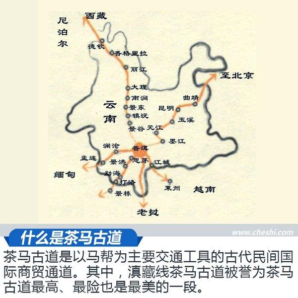 """""""出去走走"""" 北汽昌河M70茶马古道花式测车-图2"""