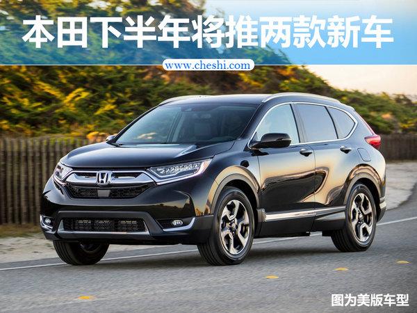 本田下半年将在华推两款新车