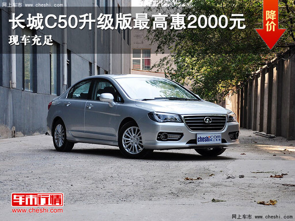 宜昌华坤店长城C50升级版最高优惠2000-图1