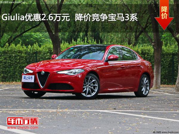 Giulia优惠2.6万元  降价竞争宝马3系-图1