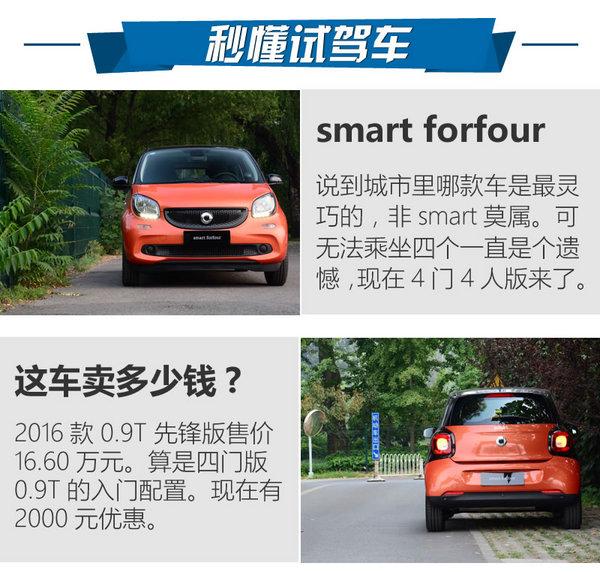 全新smart forfour试驾 人虽小但志向大-图2