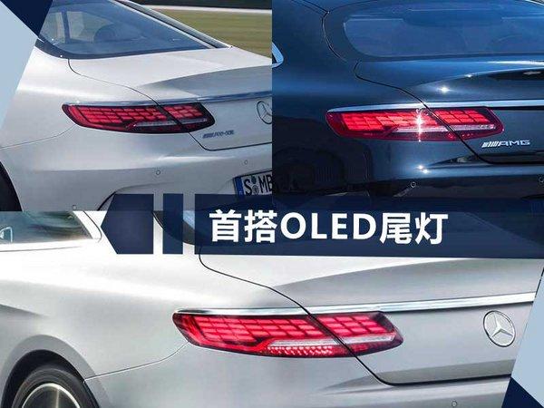 奔驰新S级轿跑官图 首搭OLED尾灯/动力提升-图2