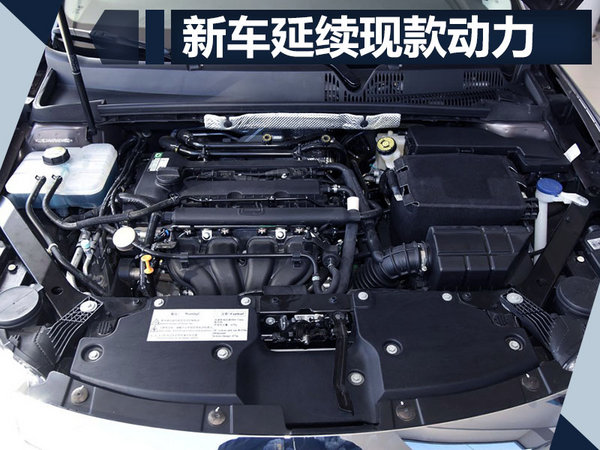 观致3迎来年度改款 3款新车将于本月实现量产-图6