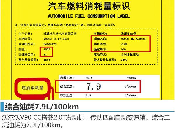 沃尔沃V90 CC搭2.0T发动机 综合油耗7.9L-图2