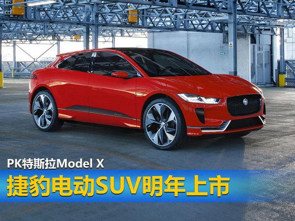 捷豹电动SUV明年上市 PK特斯拉Model X-图1