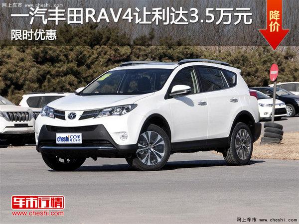 编辑从贵州贵广丰田汽车销售服务有限公司获悉,一汽丰田rav4现车销售
