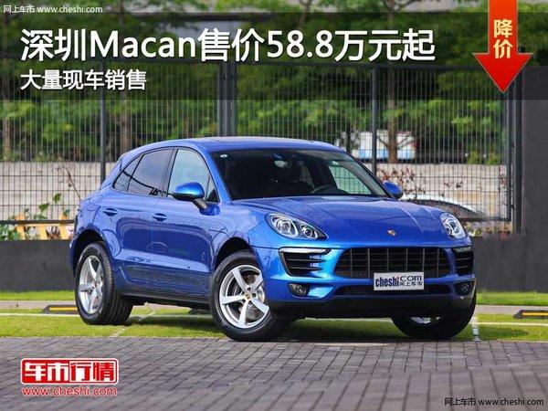 保时捷Macan售58.8万起竞争路虎揽胜极光-图1