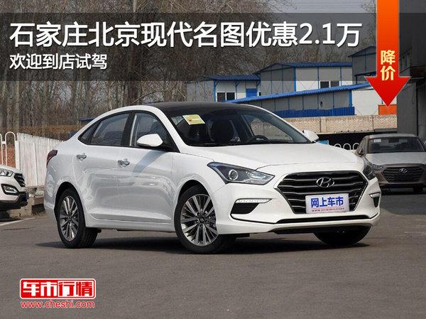 北京现代名图优惠2.1万 降价竞争起亚K4-图1