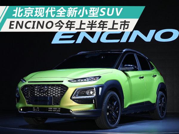 北京现代ENCINO新SUV已投产 百公里加速7.7s-图1