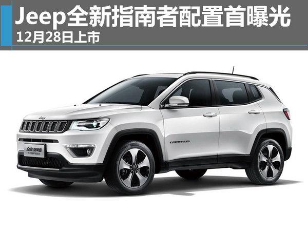 Jeep全新指南者配置首曝光 12月28日上市-图1
