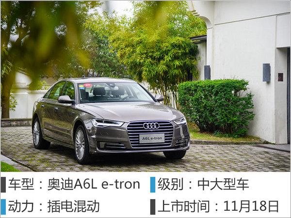 11月18日多款新能源汽车 首发/亮相-图-图7