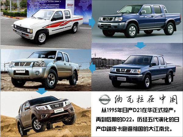 """""""城管""""装备再升级 郑州日产纳瓦拉怎么样?-图3"""