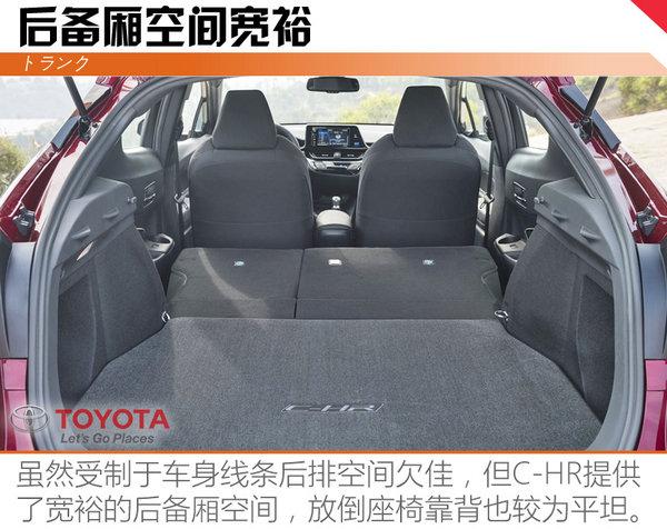 """注意!这是一辆""""假""""丰田 丰田C-HR解析-图11"""