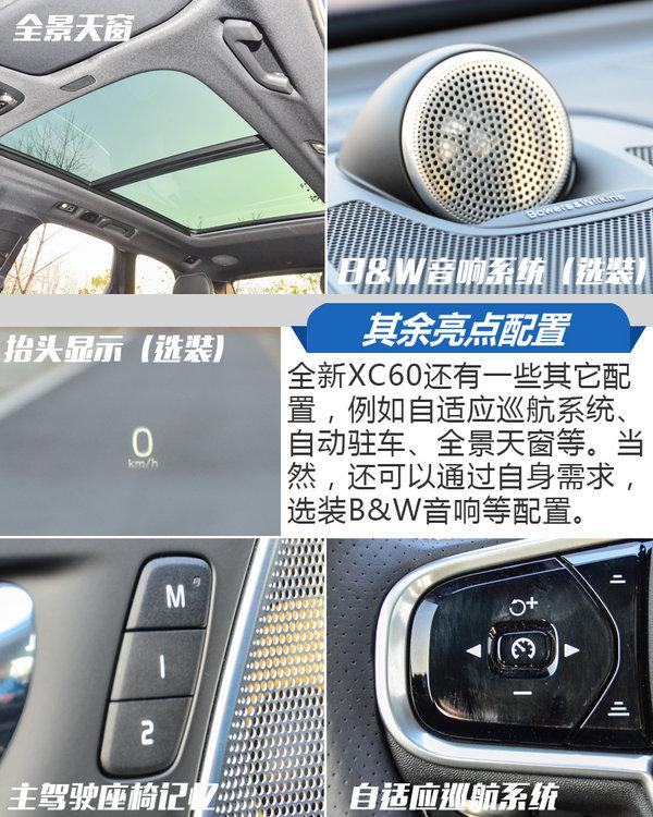 """缩小版""""XC90""""? 试驾体验沃尔沃全新一代XC60-图8"""