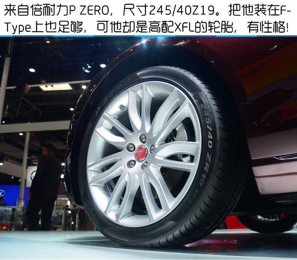 2016北京车展 全新奇瑞捷豹XFL实拍-图9