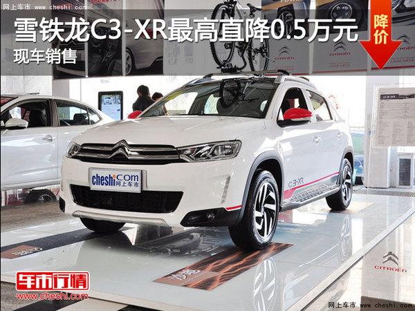雪铁龙C3-XR降价促销 购车优惠5000元-图1
