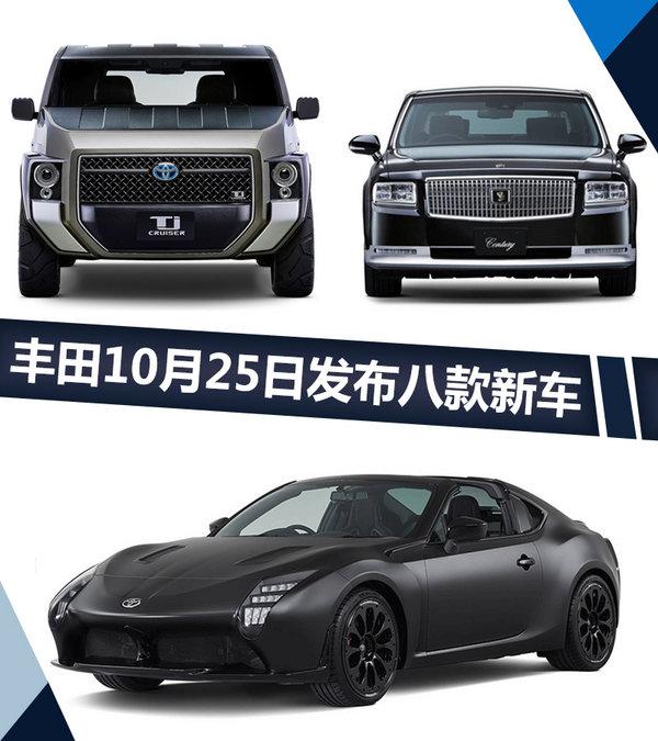 丰田8款新车10月25日集中发布 大小SUV全都有-图1