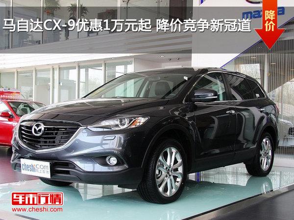 马自达CX-9优惠1万元起 降价竞争新冠道-图1