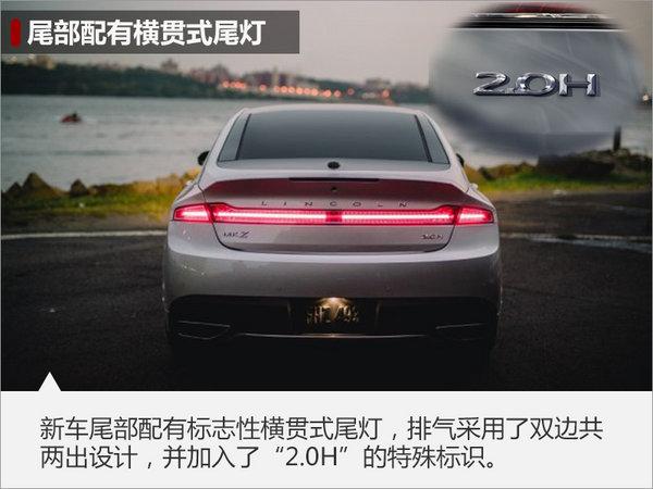 林肯推首款新能源车 MKZ混动版4月上市-图4