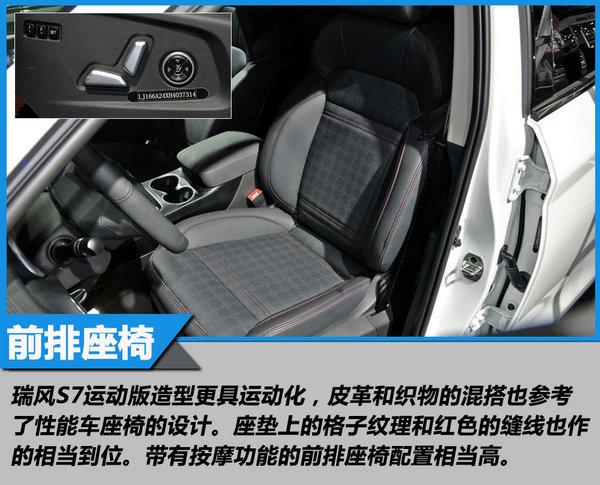 解读升级要素 实拍江淮2018款瑞风S7运动版-图7