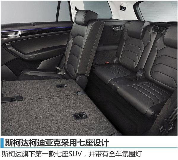 斯柯达国产大7座SUV  广州车展正式亮相(11月18日)-图2