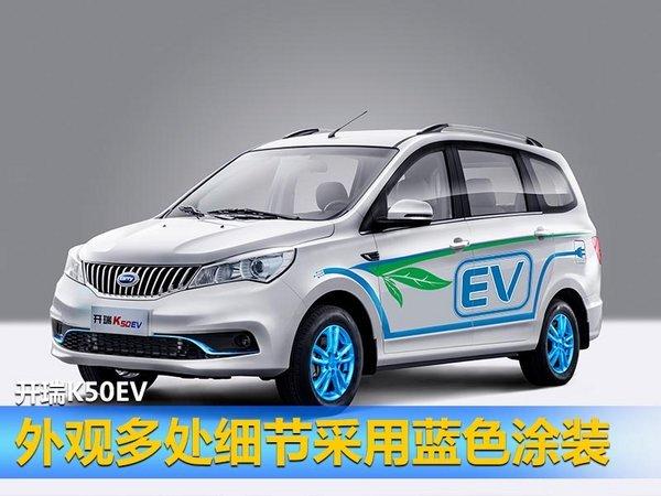 开瑞将推出SUV等5款 电动车 全部为七座版V5.0 -合击倍功服 正版单职高清图片