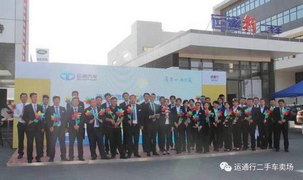 运通集团京南园区首届二手车大集落幕-图33