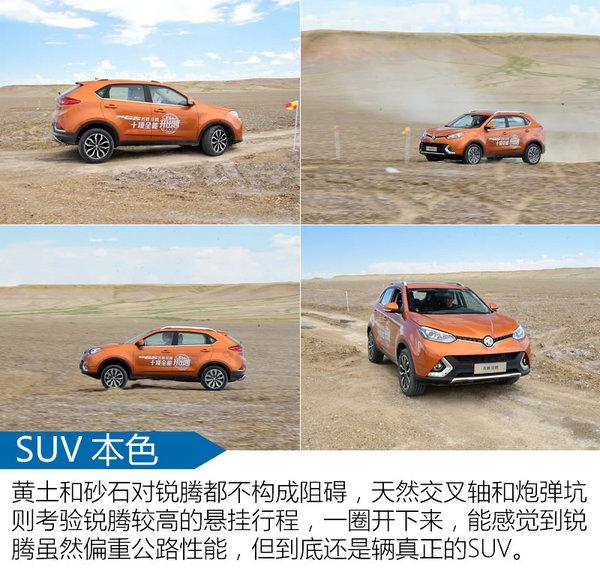 国产SUV实力派 2016款锐腾2.0TGI试驾-图10