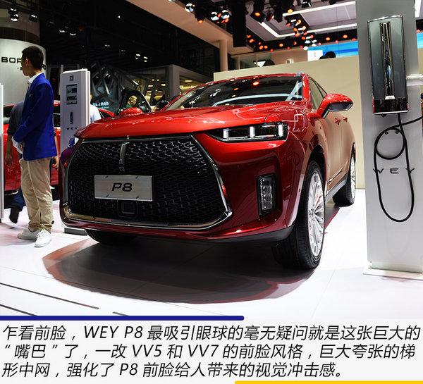 紧跟新能源车潮流 广州车展实拍体验WEY P8-图4