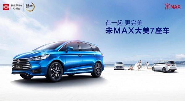 预售火爆  宋MAX将于9月25日正式上市-图1