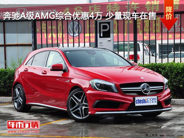 奔驰A级AMG综合优惠4万元 少量现车在售