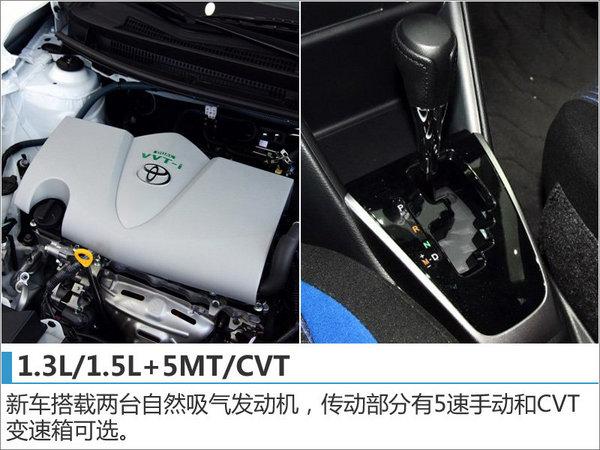 广汽丰田致享将上市 搭1.5L/尺寸超瑞纳-图4