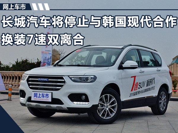 长城汽车将停止与韩国现代合作  换装7速双离合-图1