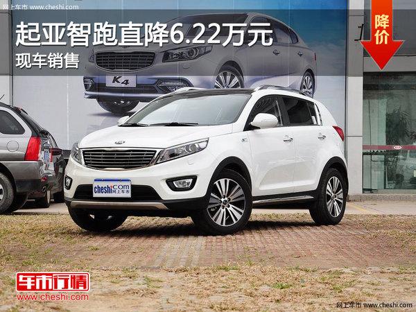 河南普泽购起亚智跑降6.22万元 有现车-图1