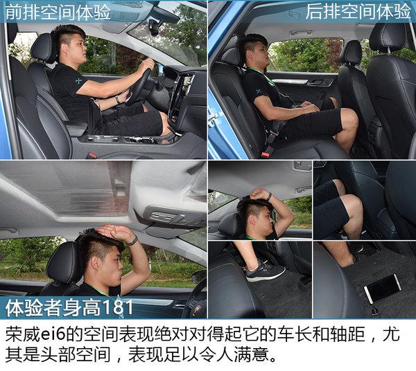 美女也会过日子 苏州试驾荣威新能源车ei6-图10