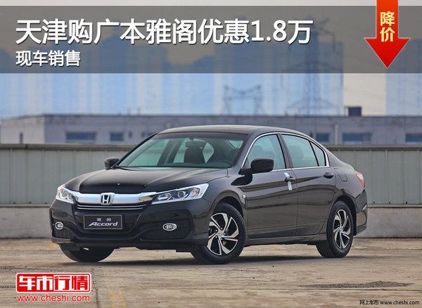 天津购广本雅阁优惠1.8万 现车销售-图1
